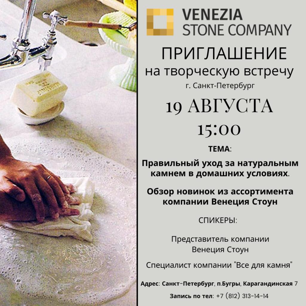 Приглашение в СПб архитекторов и дизайнеров