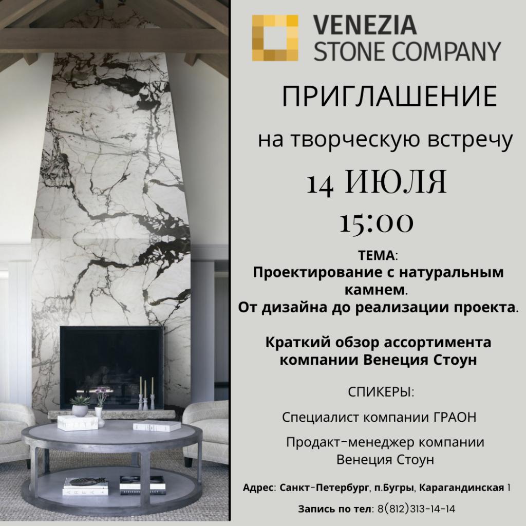 Приглашение на мероприятие в СПб